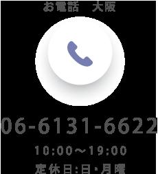 お電話 大阪