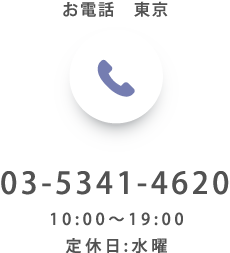 お電話 東京